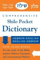 Shilo-Dict.jpg